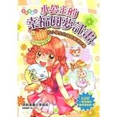 小公主的幸福圓夢計畫(給小學生看的超簡單理財書)(漫畫版)