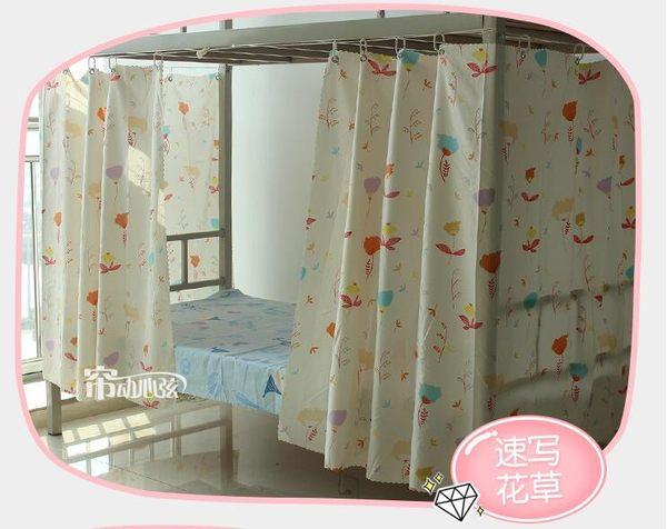 透氣床簾大學生宿舍下鋪女寢室上鋪上下床遮光布簾子公主床幔窗簾  巴黎街頭