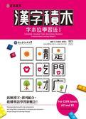 漢字積木:字本位學習法(I)