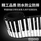 手捲鋼琴88鍵鍵盤加厚專業成人兒童初學者便攜式電子鋼琴61 快速出貨YJT