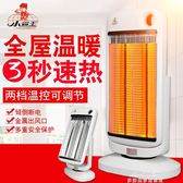 220V小霸王電暖器小太陽電暖扇家用大臺900W碳纖維取暖器節能省電靜音『夢娜麗莎精品館』igo