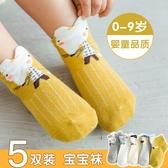嬰兒襪子春秋中筒秋冬寶寶純棉0-1歲3月新生兒童女童秋季男童棉襪