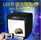 LED小型攝影棚 拍照補光攝影箱器材攝影燈套裝80CM靜物柔光箱XW 一件免運