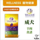 WELLNESS寵物健康〔CHGF無穀犬糧,成犬羊肉,12磅〕