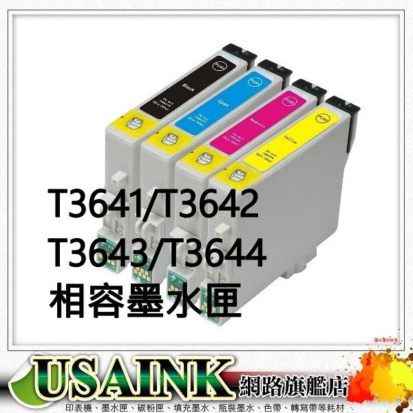 EPSON T3641黑/T3642藍/T3633紅/T3644黃 相容墨水匣 任選顏色 適用XP-245/XP245/XP-442/XP442/NO.364