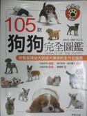 【書寶二手書T1/寵物_ZIP】105款狗狗完全圖鑑_中野裕美