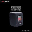 【EC數位】YINCHEM YC-170S V型接口電池 170W 12500mAH V-mount USB接口 預購