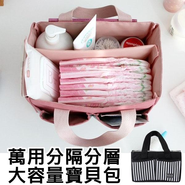 手提媽媽包-韓國分隔分層大容量多層收納輕便寶貝包 媽媽包【AN SHOP】