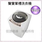 【信源】15公斤~【聲寶SAMPO單槽洗衣機】《ES-B15F(J)》*線上刷卡*免運費*