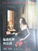 【書寶二手書T2/翻譯小說_LPE】騙過死神的女孩_茱麗亞.希柏林