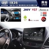 【JHY】2010~15年Hyundai IX35專用10吋螢幕 V57系列安卓機 *8核心4+64G