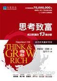 思考致富(全新翻譯 白金暢銷版):成功致富的13個步驟