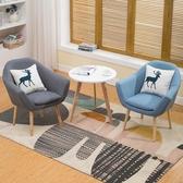 陽台椅子北歐現代簡約迷你雙人懶人沙發小戶型臥室單人可愛女孩免運  全館免運