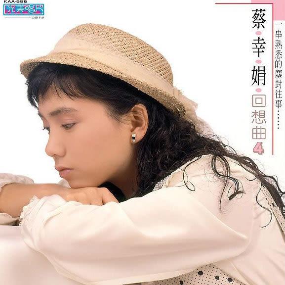 蔡幸娟 中國娃娃回想曲 第四輯 CD (購潮8)