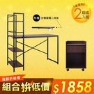 《HOPMA》樂學活動桌櫃組合/工作桌/邊櫃E-S148P+B-M140