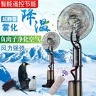 噴霧電風扇家用落地扇靜音降溫加濕加水制冷霧化電扇工業牛角 【全館免運】