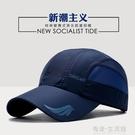 速干帽子男女士夏天防曬紫外線休閒透氣遮陽帽棒球帽釣魚鴨舌帽 有緣生活館
