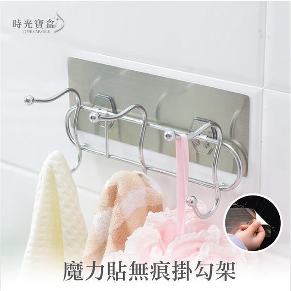 魔力貼無痕掛勾架 免釘免鑽孔擦手巾抹布廚房收納衛浴室用品浴巾收纳架置物-時光寶盒1048