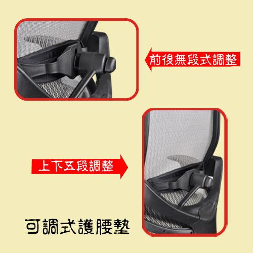 《嘉事美》歐肯多功能透氣網布辦公椅(送PU輪) 主管椅 電腦椅 穿衣鏡 立鏡 書櫃 鞋櫃 辦公傢俱
