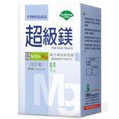 優杏~SOD超級鎂膠囊120粒/罐~特惠中~