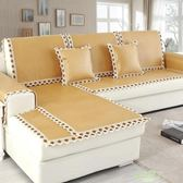 沙發套 夏天款沙發涼席墊子夏季客廳通用席子防滑北歐冰絲冰藤沙發罩定做  快速出貨
