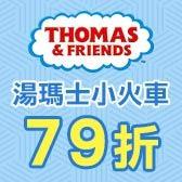 湯瑪士系列79折