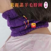 《DKGP513》美麗諾羊毛脖圍 輕巧保暖新上市 成人尺寸 單件