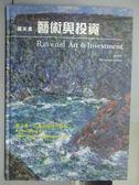 【書寶二手書T8/收藏_PIG】羅芙奧藝術與投資_藝之華-印象派與現代藝術