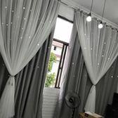 窗簾 網紅公主雙層窗簾星星ins風少女臥室遮光布北歐風格簡約現代成品