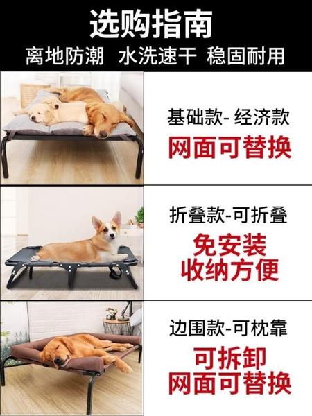 狗窩墊子保暖狗狗床冬季寵物行軍床可拆洗四季通用金毛大型犬冬天