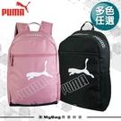 PUMA 後背包 Phase 休閒背包 電腦包 雙肩包 077295 得意時袋
