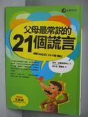 【書寶二手書T6/家庭_ONP】父母最常說的21個謊言_恰克.波賽里諾博士
