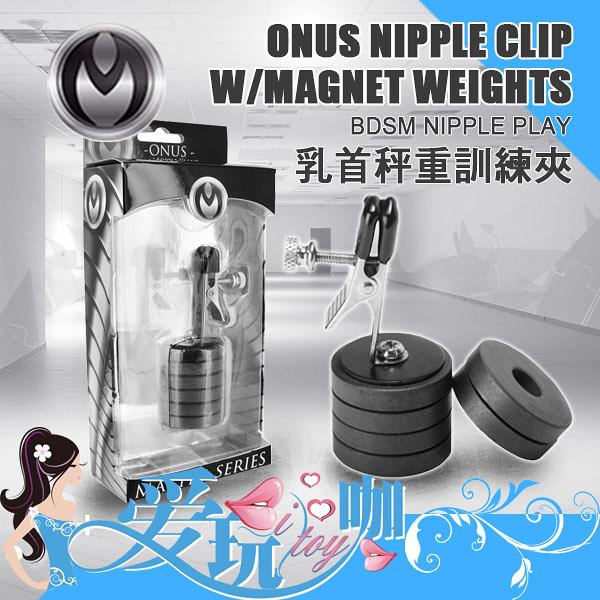 美國 MASTER SERIES 乳首秤重訓練夾 Onus Nipple Clip W/Magnet Weights BDSM 乳首責 主奴調教必備