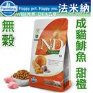 【新品上市】Farmina 法米納 1.5kg (PC-3),ND挑嘴成貓天然南瓜無穀糧-鯡魚甜橙