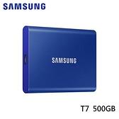 Samsung 三星 T7 外接式SSD固態硬碟 500G 藍