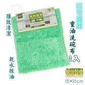 【九元生活百貨】9uLife 重油洗碗布/1組2入 木質抹布 油切布