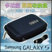 ★多功能耳機收納盒/硬殼/攜帶收納盒/傳輸線收納/SAMSUNG GALAXY S6 G9208/S6 Edge/S6 Edge+/S7+/PLUS/mini