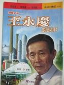 【書寶二手書T7/兒童文學_B13】王永慶的故事:經營之神_管家琪