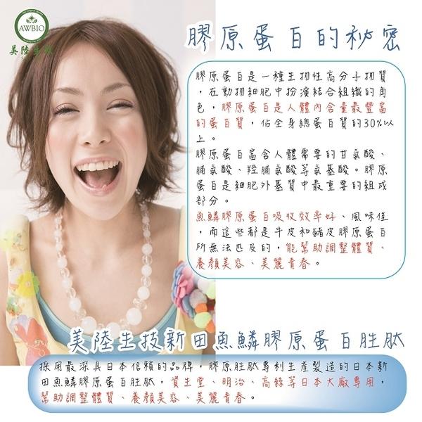 【美陸生技】100%日本新田魚鱗膠原蛋白粉【500公克/袋】AWBIO