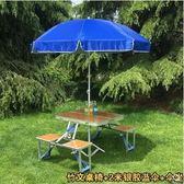 戶外折疊桌椅套裝鋁合金便攜式連體桌野餐擺攤手提桌展業車載燒烤igo 曼莎時尚
