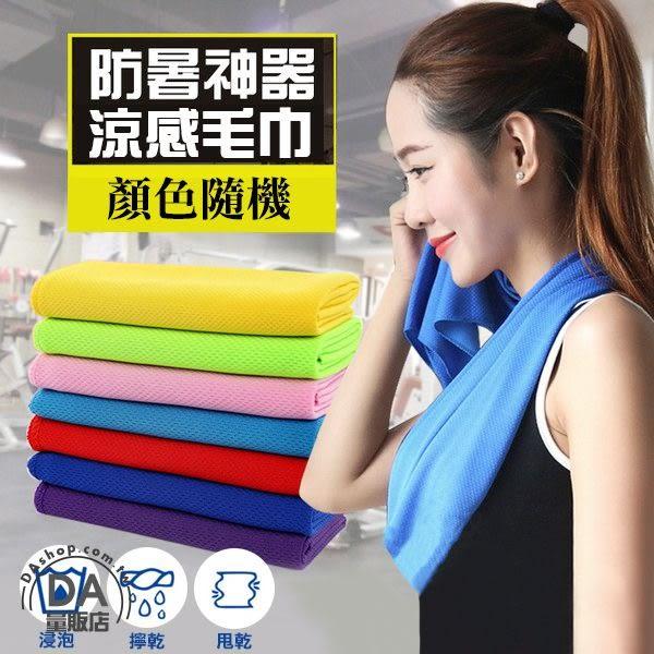 防暑神器涼感巾