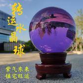 紫色水晶球擺件招財旺運鎮宅辟邪化煞風水球客廳玄關辦公家居擺件 年終尾牙交換禮物