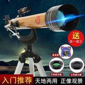 鳳凰高倍高清夜視折射天文望遠鏡專業深空觀星學生入門F60700AM【萬聖節推薦】
