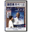 歐巴馬-勝利大道DVD...
