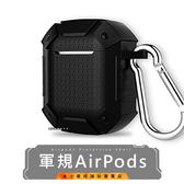 (金士曼) AirPods 軍規 防摔 耳機 防水 保護套 保護殼 蘋果耳機周邊