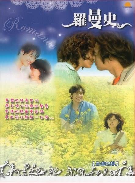 羅曼史 DVD(購潮8)