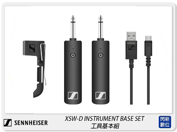 Sennheiser 聲海 XSW-D INSTRUMENT BASE SET 工具基本組 XS Wireless(公司貨)
