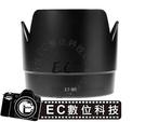 【EC數位】Canon 專用遮光罩 ET-86 ET86 太陽罩 遮光罩 EF 70-200mm F2.8 L IS USM 鏡頭遮光罩 黑色