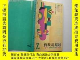 二手書博民逛書店罕見自我與超越Y14134 盛曉明 上海人民出版社 出版1989