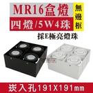 【奇亮科技】含稅 MR16 LED 5W4珠*4燈 崁孔19.1X19.1公分  無邊框方型崁燈 LED盒燈